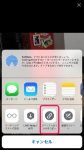 Twitter_Twitterの動画をiPhoneのカメラロールに保存する方法