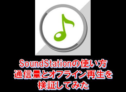 アイキャッチ_隠れ「Youtubeじゃない」アプリ『SoundStation-ミュージックステーション』の通信料とオフライン再生