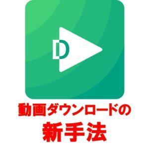 アイキャッチ_動画ダウンロードアプリ『DigVideo』を使ってダウンロード→オフライン再生する方法