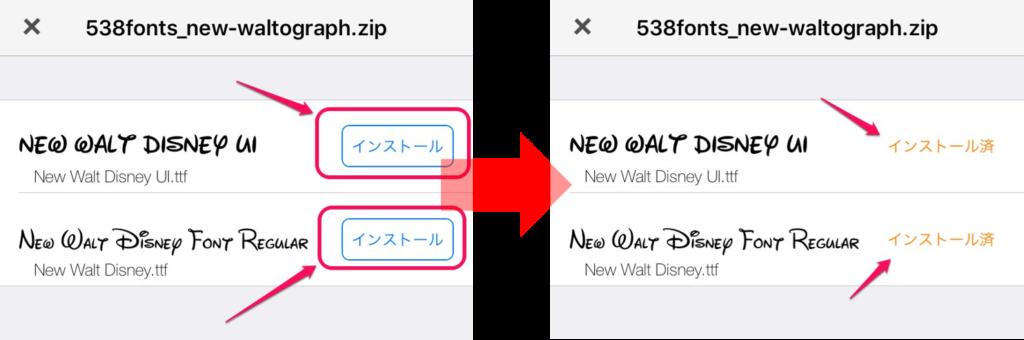 フォント_大人気ディズニーフォントをiPhoneアプリ『Phonto』にインストールして使う方法
