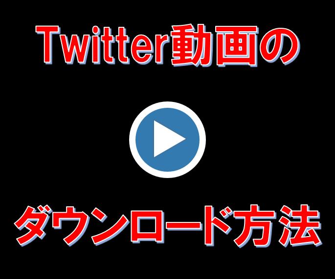 アイキャッチ_Twitterの動画をiPhoneのカメラロールに保存する方法