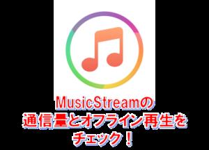 アイキャッチ_iPhoneの無料音楽アプリ『MusicStream』の通信量とオフライン再生を検証してみた