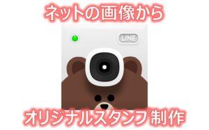 アイキャッチ_LINE Cameraで画像切り抜きしてオリジナルスタンプを作成する方法