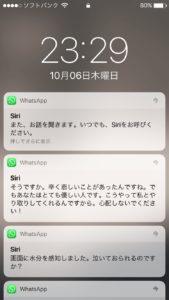 優しいSiri_芸能人から電話やLINEが!偽待受けが作成できる『偽ロック画面』の使い方