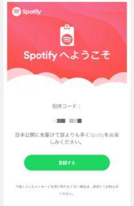 招待コード_日本上陸した『Spotify(スポティファイ)』の内容・楽曲・使い方をご紹介