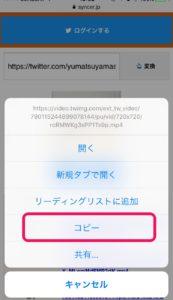 Syncer_Twitterの動画をiPhoneのカメラロールに保存する方法
