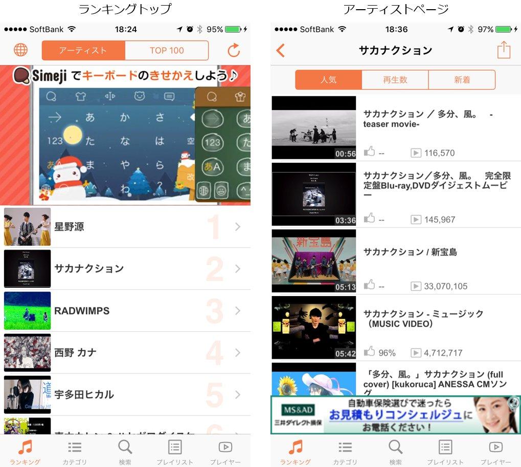 ランキング_iPhoneの無料音楽アプリ『MusicStream』の通信量とオフライン再生を検証してみた