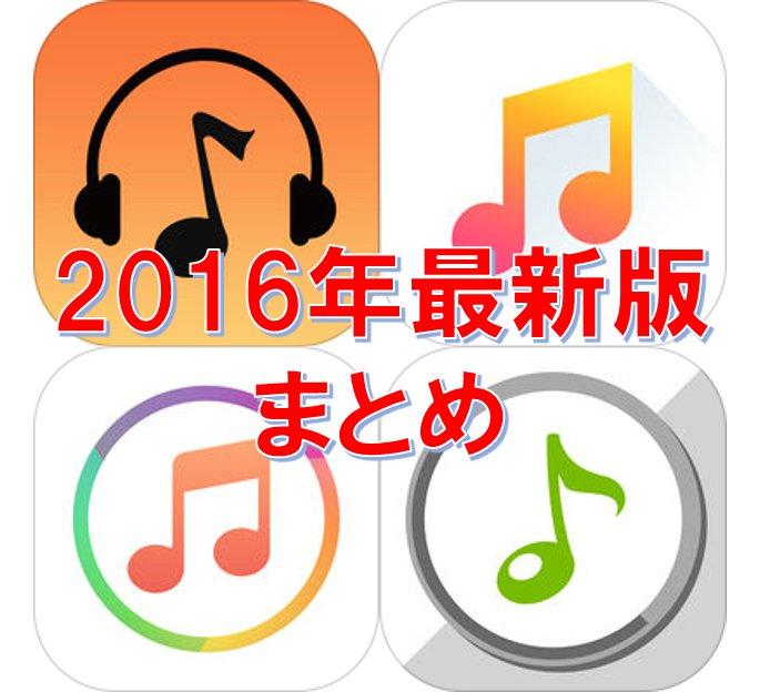アイキャッチ_【iPhone用】2016年最新版おすすめ無料音楽アプリ4選-通信量・オフライン再生などのまとめ