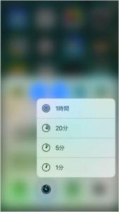 タイマー_Phoneで下から出現する「コントロールセンター」をアプリゲーム中に表示させない方法
