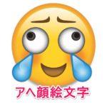 アイキャッチ_オリジナル絵文字が作成できる『Emojil』(えもじる)の使い方と画像の作り方