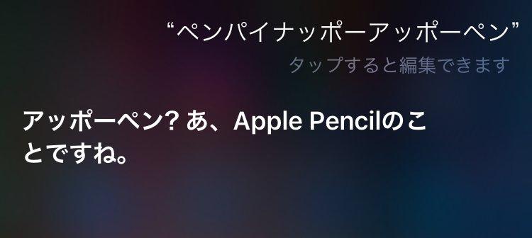 Apple Pencil_Siriのペンパイナッポーアッポーペン(PPAP)に対しての反応まとめ