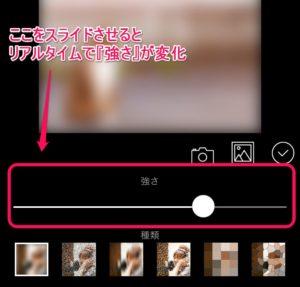 スライダで変更_【iPhone用】画像にぼかし加工を行う無料のおすすめアプリ4選