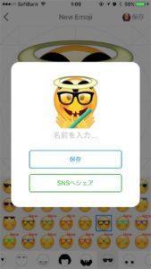 オリジナル絵文字が作成できる『Emojil』(エモジル)の使い方と画像の作り方