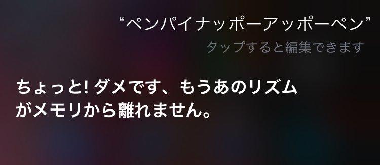メモリから離れない_Siriのペンパイナッポーアッポーペン(PPAP)に対しての反応まとめ