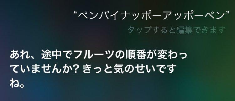 フルーツの順番_Siriのペンパイナッポーアッポーペン(PPAP)に対しての反応まとめ
