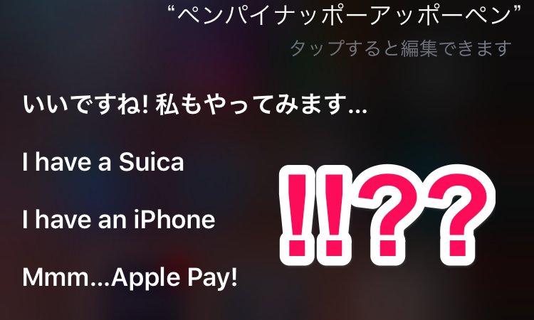 アイキャッチ_Siriのペンパイナッポーアッポーペン(PPAP)に対しての反応まとめ