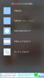 ぼかし範囲選択_【iPhone用】画像にぼかし加工を行う無料のおすすめアプリ4選