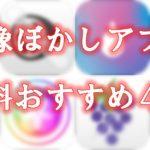 アイキャッチ_【iPhone用】画像にぼかし加工を行う無料のおすすめアプリ4選