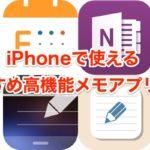 高機能メモアプリ_iPhoneで使える高機能なおすすめメモアプリ4選