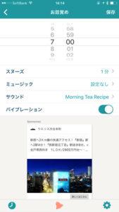 あさとけい起床_目覚まし時計に使えるiPhone用おすすめ無料アプリ4選