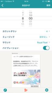 あさとけい出発時間_目覚まし時計に使えるiPhone用おすすめ無料アプリ4選