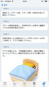 統計データ_目覚まし時計に使えるiPhone用おすすめ無料アプリ4選