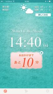 あさとけいカウントダウン_目覚まし時計に使えるiPhone用おすすめ無料アプリ4選