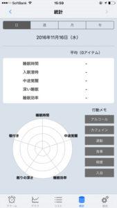 視覚的に確認_目覚まし時計に使えるiPhone用おすすめ無料アプリ4選