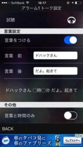 セリフ設定_目覚まし時計に使えるiPhone用おすすめ無料アプリ4選