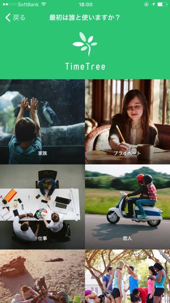 timetreeメニュー_【ビジネスマン必見】Googleカレンダーと同期可能なおすすめ無料カレンダーアプリ4選