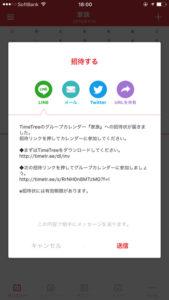 招待_【ビジネスマン必見】Googleカレンダーと同期可能なおすすめ無料カレンダーアプリ4選