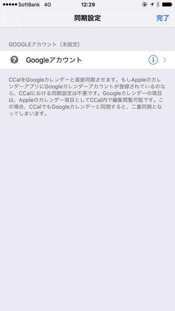 googleアカウント_【ビジネスマン必見】Googleカレンダーと同期可能なおすすめ無料カレンダーアプリ4選
