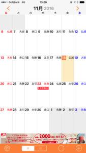 Ucカレンダー_【ビジネスマン必見】Googleカレンダーと同期可能なおすすめ無料カレンダーアプリ4選