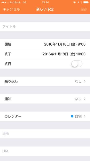 ucカレンダー入力_【ビジネスマン必見】Googleカレンダーと同期可能なおすすめ無料カレンダーアプリ4選