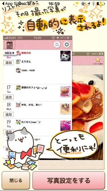 アルバム_女性にオススメ!かわいいカレンダーアプリ4選
