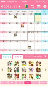 ペタットカレンダー_女性にオススメ!かわいいカレンダーアプリ4選