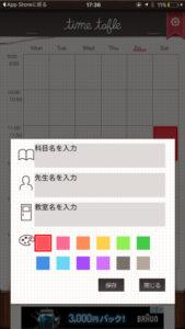 予定入力_女性にオススメ!かわいいカレンダーアプリ4選