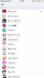 着せ替えデザイン_女性にオススメ!かわいいカレンダーアプリ4選