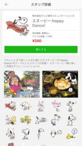 スタンプ購入_大人気アプリ『LINE Camera』有料スタンプの購入方法