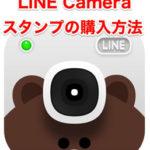 ラインカメラ購入方法_大人気アプリ『LINE Camera』有料スタンプの購入方法