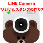 ラインカメラスタンプ_世界に一つだけのスタンプ。LINE Cameraで使えるオリジナルスタンプの作成方法