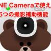LINE Camera_補助機能_【多機能カメラアプリ】LINE Cameraで使える6つの撮影補助機能