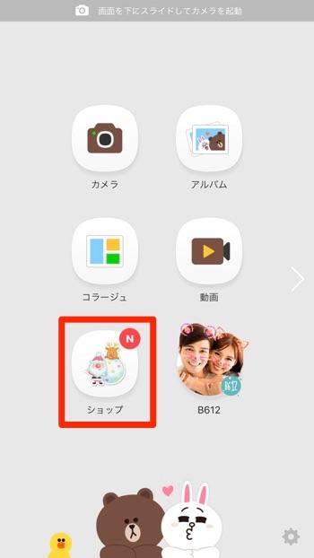 ショップ_大人気アプリ『LINE Camera』有料スタンプの購入方法