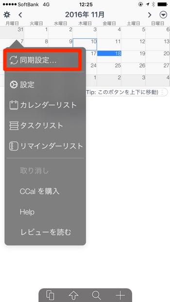 ccal設定_【ビジネスマン必見】Googleカレンダーと同期可能なおすすめ無料カレンダーアプリ4選