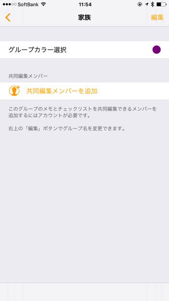 frognoteグループ作成__iPhoneで使える高機能なおすすめメモアプリ4選
