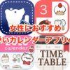 かわいいカレンダー_女性にオススメ!かわいいカレンダーアプリ4選