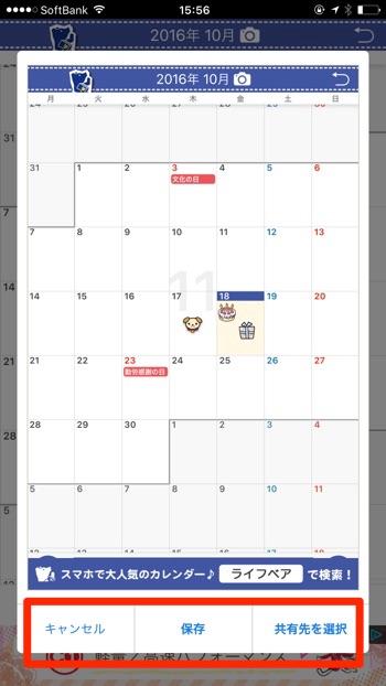 共有_女性にオススメ!かわいいカレンダーアプリ4選