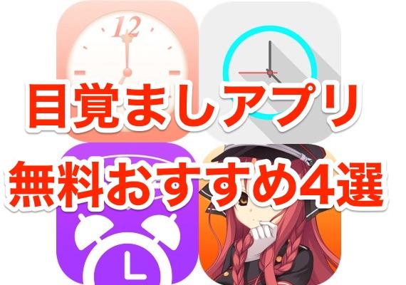 目覚ましアプリ_目覚まし時計に使えるiPhone用おすすめ無料アプリ4選