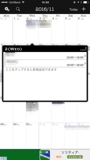 カレンダー入力_【ビジネスマン必見】Googleカレンダーと同期可能なおすすめ無料カレンダーアプリ4選