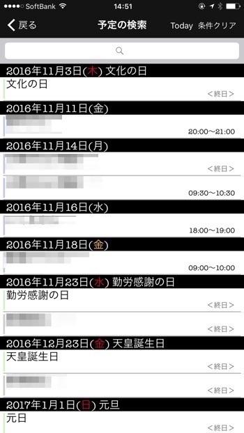 予定検索_【ビジネスマン必見】Googleカレンダーと同期可能なおすすめ無料カレンダーアプリ4選